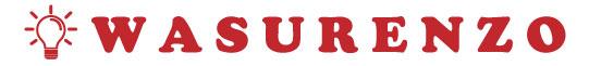 「大事な日」のうっかり防止無料通知サービス|WASURENZO